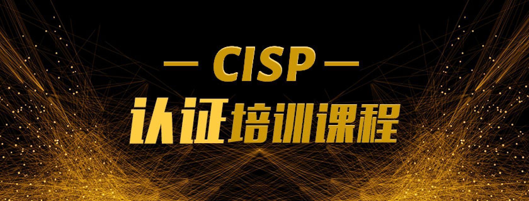 CISP认证培训课程